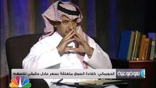 بموضوعية / سوق الاسهم السعودي