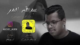 عبدالله البدر سالت كل المجروحين 2018 ( cover )