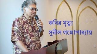 Kobir Mrittu Sunil Ganguly  কবির মৃত্যু সুনীল গঙ্গোপাধ্যায়