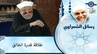 الشيخ الشعراوي | طلاقة قدرة الخالق