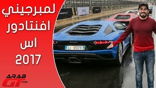 Lamborghini Aventador S 2017 لمبرجيني افنتادور اس