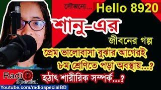 Shanu - Jiboner Golpo - Hello 8920 - Shanu Life Story By Radio Special