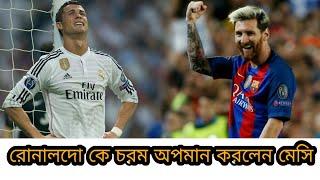 রোনালদোর কথা শুনলে আমার হাসি পায়-- মেসি!! রোনালদো কে অপমান করে যা বললেন মেসি   Messi vs Ronaldo