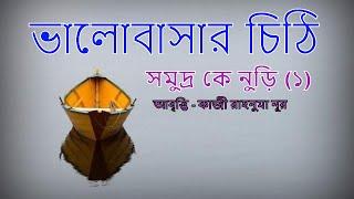 ভালোবাসার চিঠি  ( love letter / recitation/ Bangla Kobita Abritti Shomudro k Noori) )