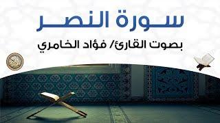 سورة النصر بصوت القارئ فؤاد الخامري