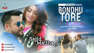 Sajid, Maliha - Bondhu Tore | বন্ধু তোরে | New Music Video 2017 | Sangeeta