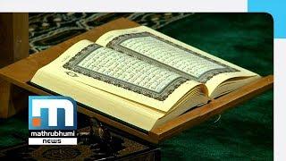 Ramzan: Faithful Flock To Madayi Palli| Mathrubhumi News