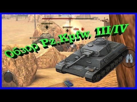 Wot Blitz. Обзор Pz.Kpfw.III/IV