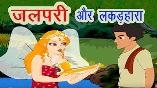 Jal Pari Aur Lakadhaara - Hindi Kahaniya | Moral Stories For Kids | Panchtantra Ki Kahaniya In Hindi