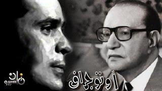 أوتوجراف׃ لقاء طارق حبيب مع موسيقار الأجيال محمد عبد الوهاب