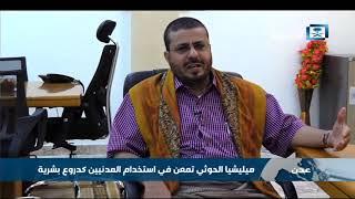 ميليشيا الحوثي تمعن في استخدام المدنيين كدروع بشرية
