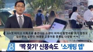 [koreanude 많은곳] 소개팅앱 [비밀채팅]
