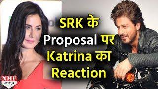 Shahrukh के I LOVE YOU पर Katrina ने दिया ऐसा जवाब, हैरान रह जाएंगे Salman