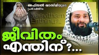 ജീവിതം എന്തിന്... | Islamic Speech in Malayalam | Afsal Qasimi Kollam 2018