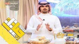 #حياتك58 | غداكم - محمد منصور وعبد الاله اليحيى وسلطان القحطاني وبندر ابوزيده