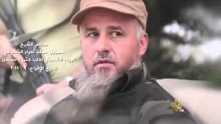 أحرار الشام   فيلم  وثائقي من إنتاج قناة الجزيرة