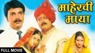 Maherchi Maya - Full Marathi Movie - Superhit Family Drama - Milind Gavali, Nanda Shinde Randive