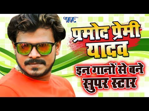 Xxx Mp4 इन गानो से बने सुपर स्टार Pramod Premi Superhit Bhojpuri Songs 2018 VIDEO JUKEBOX 3gp Sex