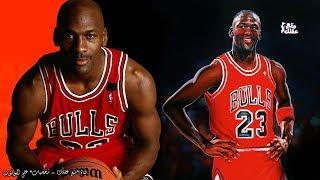 مايكل جوردن | أسطورة كرة السلة التى لن تتكرر - اغنى رياضى فى التاريخ