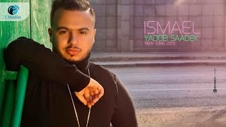 ISMAEL HESHAM - YADOB SADEEK | اسماعيل هشام  - يادوب صديق