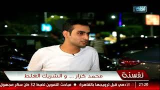 نفسنة | أغرب تنازلات ممكن ولد يقدمها لبنت .. شوف محمد قال إيه ل #علاء