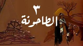 الطاحونة: الحلقة 03 من 16