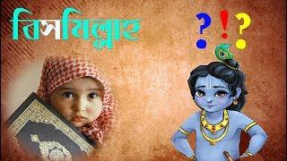 মুসলমানরা বিসমিল্লাহ বললে,হিন্দুরা কি বলবেন??  জেনে রাখুন হিন্দুধর্মাবলম্বিরা -Sonaton TV