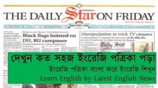 Learn English from Bangla - ইংরেজি পত্রিকা বাংলা অনুবাদ করুন - Translate latest news in Bangla