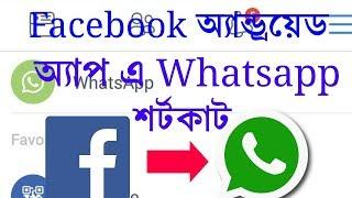 Facebook Update WhatsApp Shortcut Button in Facebook Android App    Technical Bondhu   