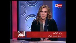"""الحياة اليوم - كوميديا رانيا علواني .. """" إحنا مبناسبش غير أهلاوية """""""