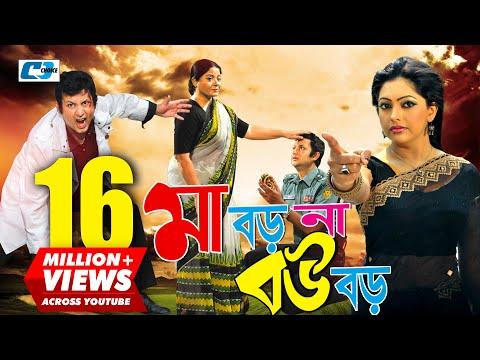 Xxx Mp4 Maa Boro Na Bou Boro Bangla Full Movie Amin Khan Nipun Razzak Misha Showdagor 3gp Sex