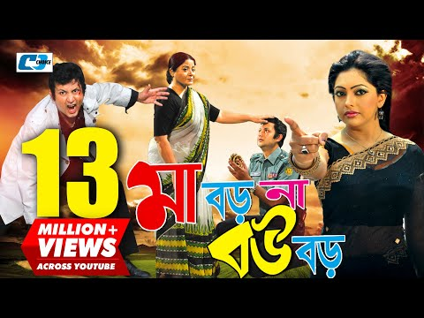 Maa Boro Na Bou Boro | Bangla Full Movie | Amin Khan | Nipun | Razzak | Misha Showdagor