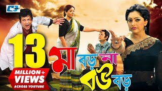 Maa Boro Na Bou Boro | Bangla Full Movie | Amin Khan | Nipun | Razzak | Misha Showdagor