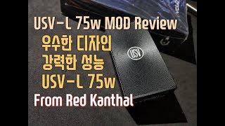 세련된 디자인, 뛰어난 성능의 한발 가변모드 USV-L 75W 리뷰 / 레드칸탈 USV-L 75W Review / Red Kanthal