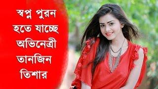 অবশেষে জাজের নতুন নায়িকা হলেন অভিনেত্রী তানজিন তিশা   Tanjin Tisha   Bangla News Today