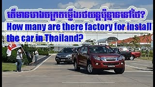 How many are there factory for install the car in Thailand?,