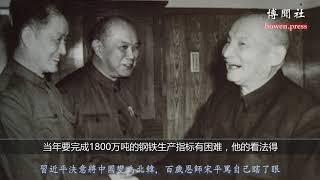 习近平极左搞文革、学朝鲜,恩师宋平试图劝阻未果