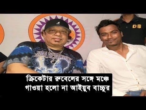 Xxx Mp4 আইয়ুব বাচ্চু চেয়েছিলেন ক্রিকেটার রুবেলের সঙ্গে গান গাইতে Ayub Bachchu Rubel Hossain 3gp Sex