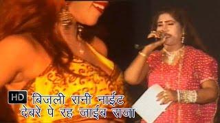 Devere Pe Rah Jaieb Raja || देबरे पे रह जाईब राजा || Bijali Rani || Bhojpuri Stage Show