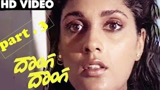 Donga Donga Full Movie Part 3 || Prasanth, Heera, Anand, Anu Agrawal