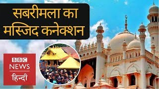 Why devotees visit Vavar mosque before arriving at Sabarimala temple? (BBC Hindi)
