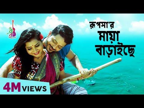 Xxx Mp4 Maya Baraiche মায়া বাড়াইসে Rupsa Kayes Arju Bangla New Song 2018 3gp Sex