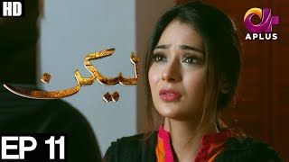Lakin Episode 11   Aplus ᴴᴰ   Top Pakistani Dramas