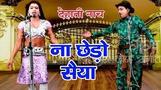 Na Chedo Saiya - Bhojpuri Nautanki Nach Programme | Bhojpuri Nautanki Comedy