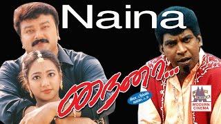 Naina Tamil Movie | Jeyaram | Vadivelu | நைனா ஜெயராம் வடிவேல் நடித்த காமெடி திரைப்படம்