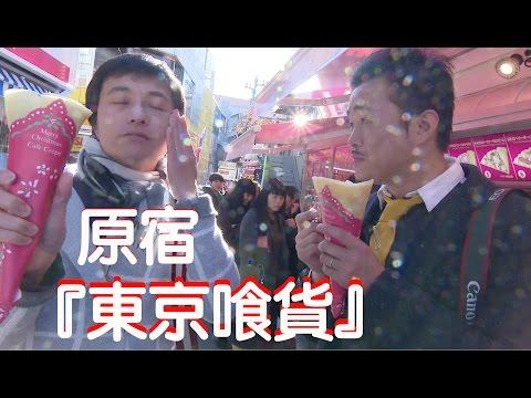 【東京吃貨】第八話 原宿竹下通-160115