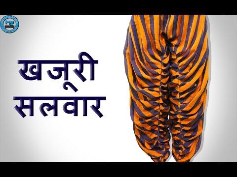 Xxx Mp4 Latest Khajuri Khajoori Salwar Cutting And Stitching BST 3gp Sex