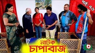 Bangla Comedy Natok   Chapabaj EP - 76   ATM Samsuzzaman, Hasan Jahangir, Joy, Alvi, Eshana, Any