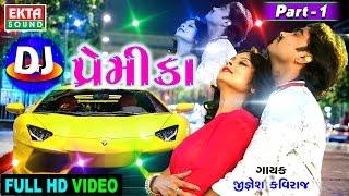 Jignesh Kaviraj || DJ Premika Part-1 || Gujarati DJ MIX Songs || Full HD Video