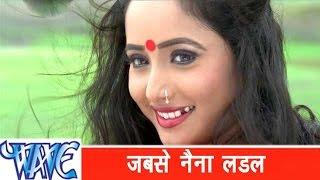 जबसे नैना लड़ल Jabse Naina Ladal - Khesari Lal Yadav - Bhojpuri Hit Songs 2015- Nagin